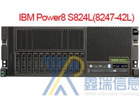 IBM P8 S824L(8247-42L)多少钱_配置参数_价格_最新报价