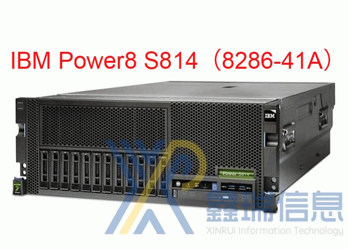 IBM P8 S814(8286-41A)多少钱_配置参数_价格_最新报价