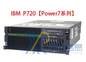IBM P720(8202-E4C)多少钱_配置参数_价格_最新报价