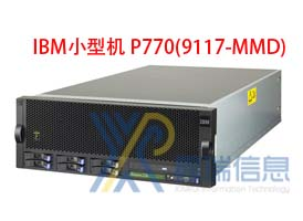 IBM P770(9117-MMD)多少钱_配置参数_价格_最新报价_升级扩容_多少钱