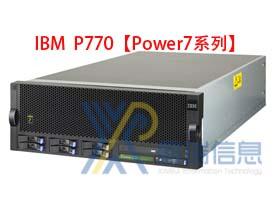 IBM P770(9117-MMC)配置参数_价格_升级扩容_多少钱_最新报价