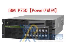 IBM P750(8408-E8D)多少钱_配置参数_升级扩容_价格_最新报价