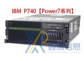 IBM P740(8205-E6B)多少钱_配置参数_价格_最新报价