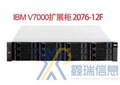 IBM V7000扩展柜 2076-12F 多少钱_配置参数_价格_最新报价格