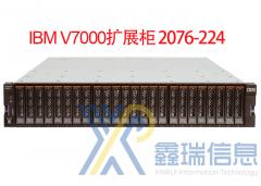 IBM V7000扩展柜2076-224多少钱_配置参数_价格_最新报价