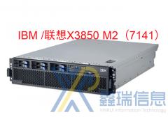 IBM X3850 M2(7141)多少钱_配置参数_IBM X3850系列服务器最新价格