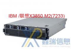 IBM X3850 M2(7233)多少钱_配置参数_IBM X385系列服务器最新价格