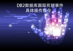DB2数据库跟踪死锁事件具体操作指令