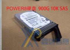 "IBM POWER8硬盘 FC:1752 900Gb 10K 2.5"" SAS S814 S822 S824硬盘多少钱"