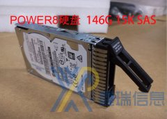 "IBM POWER8硬盘 1917 146GB 15K 2.5"" SAS S822 S814 S824小型机硬盘多少钱"