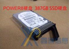 IBM P8 SSD固态硬盘 EL3U 387GB SFF-3 for AIX/Linux S812L S822L小型机
