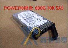 IBM P8硬盘 ELD5 600GB 10K SAS for S812L S822L小型机硬盘多少钱_硬盘参数