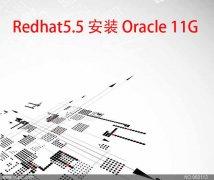 【硬货】redhat5.5 安装 oracle 11G详细操作步骤