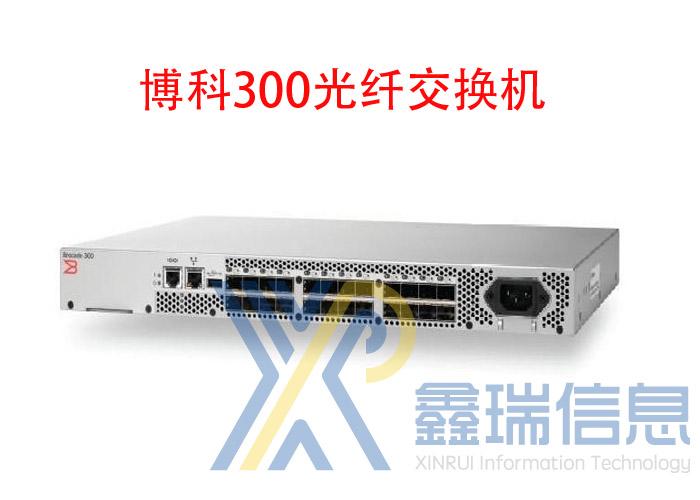 博科300光纤交换机供应商_24口8Gb交换机_博科300交换机端口激活