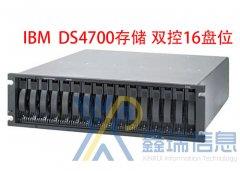 IBM DS4700存储_双控双电16盘位存储_报价_多少钱_升级扩容解决方案_