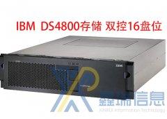 IBM DS4800存储 2U16盘位存储多少钱_图片_DS4800升级扩容_报价