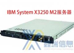 IBM X3250 M2服务器价格_X3250服务器配置参数_升级扩容_多少钱