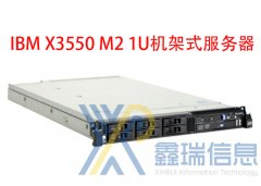 IBM X3550 M2服务器报价_X3550服务器配置参数_升级扩容_多少钱