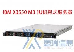 IBM X3550 M3服务器价格_X3550 M3服务器配置参数_升级扩容_多少钱