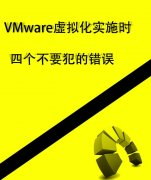 经验!VMware虚拟化在生产环境实施4个绝对不能犯的错误