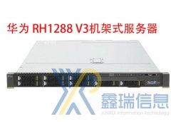 华为RH1288 V3服务器价格_RH1288 V3服务器配置_配件_升级扩容_多少钱