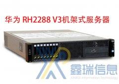 华为RH2288 V3服务器价格_RH2288 V3配置|配件_升级扩容多少钱_最新报价