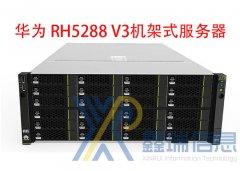华为RH5288 V3服务器价格_5288 V3服务器配置|配件_升级扩容多少钱_最新报价