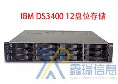 IBM DS3400存储参数_图片_多少钱_DS3400存储升级扩容解决方案