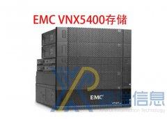 EMC VNX5400存储多少钱_配置参数_图片_升级扩容_最新价格