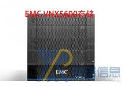EMC VNX5600存储多少钱_配置参数_升级扩容_图片_最新价格