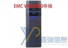 EMC VNX5800存储多少钱_配置参数_升级扩容_图片_最新价格