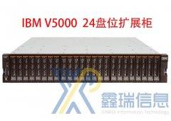 IBM V5000(2078-24E)存储扩展柜_V5000升级扩容_多少钱_最新报价