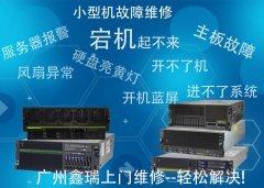 IBM小型机故障灯亮起/无法开机_广州IBM小型机快速上门维修电话