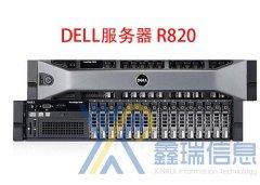 戴尔/DELL R820服务器配置_多少钱_DELL R820广州服务器供应商