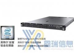 联想ThinkSystem SR570服务器配置多少钱_SR570服务器供应商