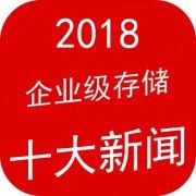 全年盘点:2018年企业级数据存储十大新闻