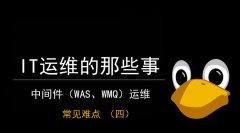 中间件(WAS、WMQ)运维常见难